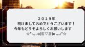 2019年明けましておめでとうございます╰(*´︶`*)╯♡